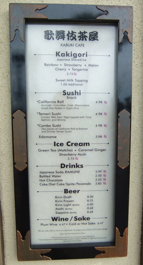 Updated Kabuki Cafe Menu